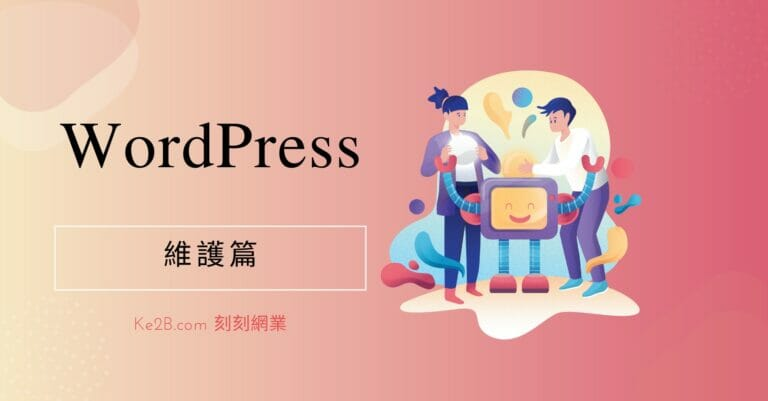 Ke2b.com 刻刻網業 - 文章精選圖片 - WordPress 維護編