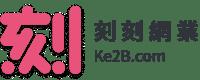 刻刻網業 Ke2b.com (原表面功夫工作室) - Logo v2 - Landscape - 200x80 (optimized)